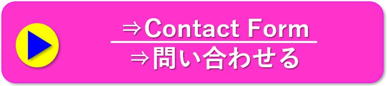 画像に alt 属性が指定されていません。ファイル名: ContactForm-20201026.png